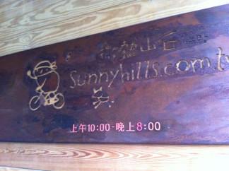 Sunnyhills_1