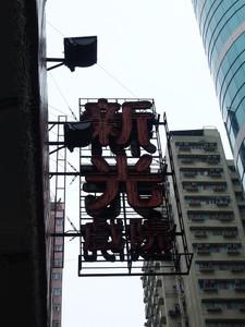 Hsingguang2