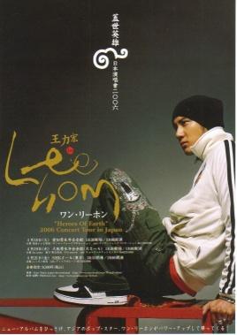 Leehom_2006