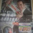 のびのびサロンシップを宣伝するアンソニー・ウォン