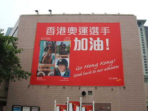 香港奥運選手、加油!