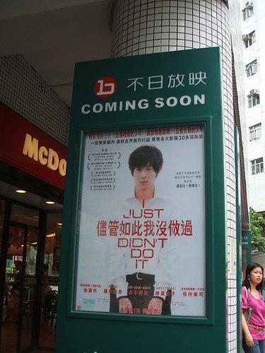 香港でもボクはやってない
