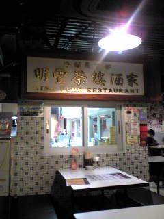 大阪で牛頭角の味を食べる。