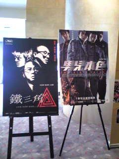 男児本色(2007/香港)