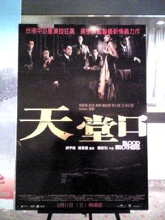 天堂口(2007/香港)