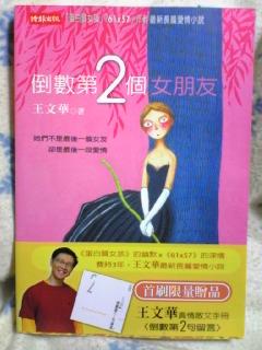 『倒数第2個女朋友』王文華