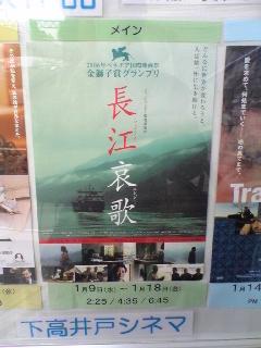 やっと『長江哀歌』が観られます(涙)。