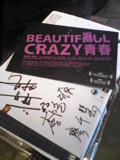 Beautiful crazy/カオスな(位置の)サイン