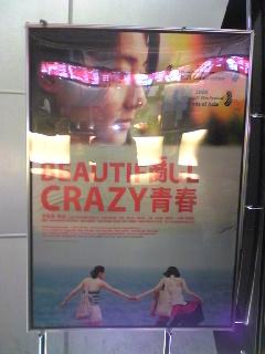 ビューティフル・クレイジー(2008/台湾)
