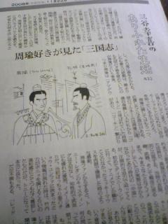 続・日本演劇界一の三国志マニア(多分)、『赤壁』を語る。