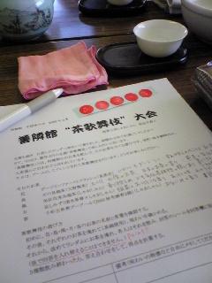 日式闘茶(?)茶歌舞伎初体験。