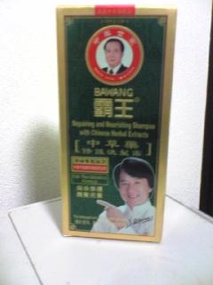 新宿事件公開記念、中薬シャンプー「覇王」を使ってみた。