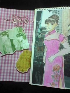 香港小説、再びささやかに宣伝(笑)。