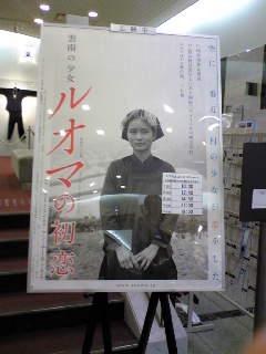 雲南の少女  ルオマの初恋(2002/中国)