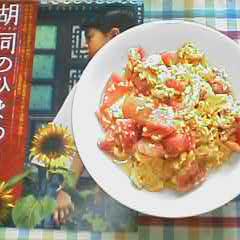 蕃茄加蛋を作ってみた。