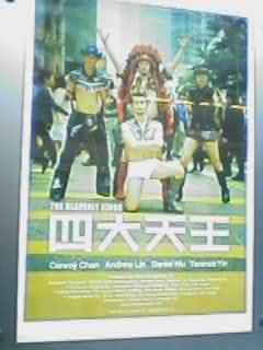 四大天王(2006/香港)