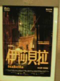 イザベラ(2006/香港)