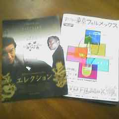 エレクション(2005/香港)